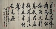吉林书画苑推荐书法家米南阳书法艺术